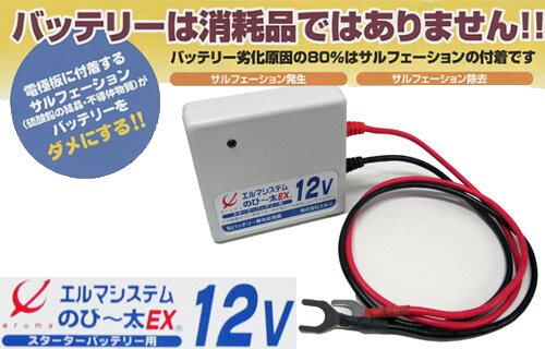 エルマシステム バッテリー寿命延命装置 のびー太EX12 12V 鉛バッテリースタ...