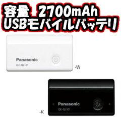 【送料無料】パナソニック USBモバイル電源バッテリ 2700mA QE-QL101