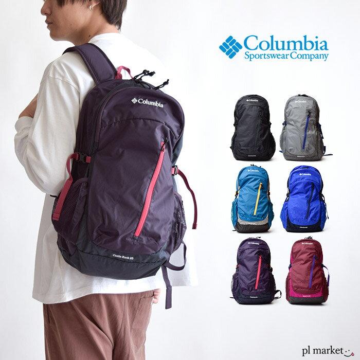 10%OFF columbia コロンビア リュック バッグ Columbia キャッスルロック25L バックパック 日帰りハイク レインカバー付き 通気性 デイバッグ アウトドア カジュアル 登山 軽登山 ハイク 旅行バッグ 海外旅行 通勤 通学 メンズ レディース ユニセックス PU8427