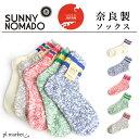 サニーノマド SUNNY NOMADO 靴下 日本製 TMS...