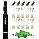 プルームテックプラス 互換 カートリッジ Ploom TECH + メンソール 10本セット 再生 電子タバコ たばこカプセル対応 マウスピース 5個付き・・・