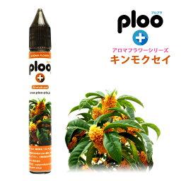 ploo+ 電子たばこ リキッド アロマフラワー キンモクセイ 15ml
