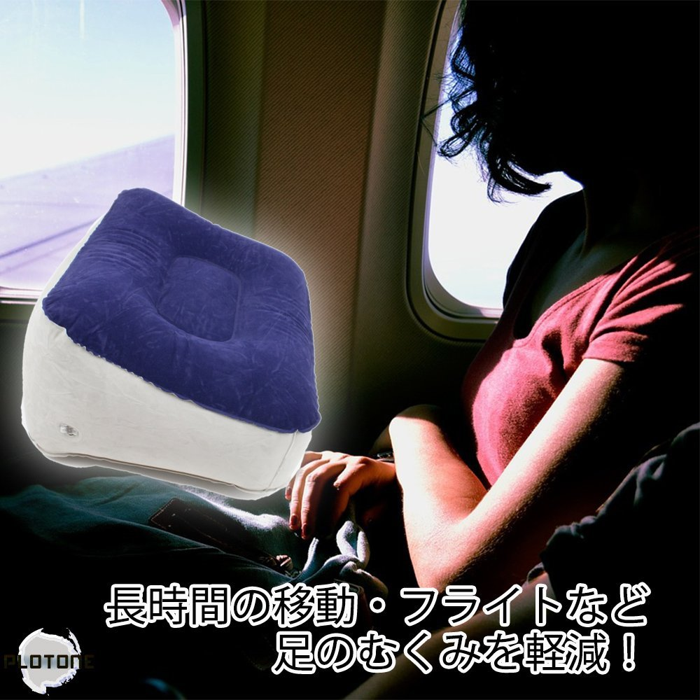 携帯に便利 エアータイプ フットレスト 携帯用 旅行用 移動中(飛行機 車 電車)やオフィスなど 足のリラックスに