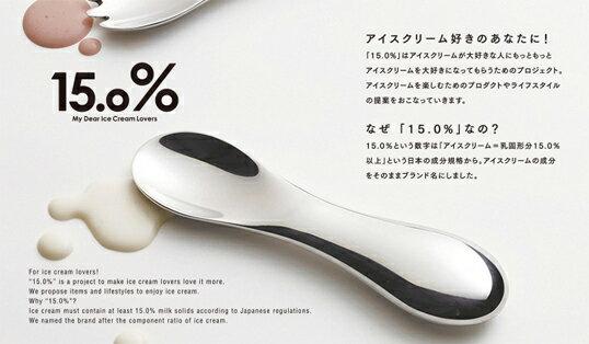 15.0% ice cream spoon No.09 strawberry parfait15.0%アイスクリームスプーン ストロベリーパフェ プレゼント ギフト Lemnosカトラリーキッチン用品インテリアタカタレムノス寺田尚樹ステンレス