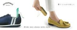 ornament[吉田テクノワークス]Shoehornシューホン靴べらミニマムでコンパクトポリカーボネート製深みのあるグラデーションフォーマルカジュアルギフトプレゼント