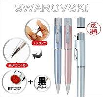 ネームペンボールペン印鑑付スタンペンGシャチハタ式ネーム印+ボールペンプレゼントにもおすすめ選べるカラーとっても便利でキラキラスワロフスキー付きボールペンプレゼントにもおすすめ