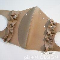 スワロフスキーフリルマスク冷感マスク洗えるマスクマスクスワロフスキーデコお洒落マスク立体マスク立体布マスク大人用男女兼用サイズ花粉飛沫感染予防対策1年中使えるマスク※1枚のお値段です。スワロフスキーキラキラマスク