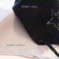 超息楽3DMASKマスク日本初スポーツマスク洗えるマスク息がしやすいスワロフスキーデコお洒落マスク立体マスク選べるサイズSML大人用男女兼用子供サイズ花粉飛沫感染予防対策1年中使えるマスク※1枚のお値段です。スワロフスキー付きキラキラマスク