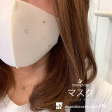 ウレタンマスク マスク 洗えるマスク スワロフスキーデコ 立体マスク 大人用 男女兼用サイズ 花粉 飛沫 感染予防対策 除菌 1枚のお値段です。キラキラ 息がしやすいスワロフスキーマスク