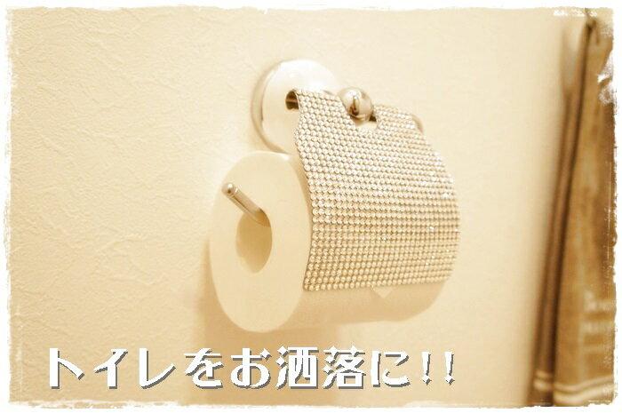 ペーパーホルダー スワロフスキー キラキラペーパーホルダー トイレ用品 DIY ホテルライフ トイレットペーパーホルダーデコレーション