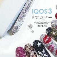 バレンタインにもオススメ!アイコス3スワロフスキー純正ドアカバー全12色最新iQOS3新型アイコス正規品にスワロフスキーデコがキラキラ送料無料でプレゼントにもオススメです。