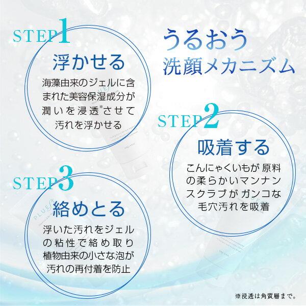 プルエストマンナンジェリーハイドロウォッシュ正規品スキンケア洗顔ジェル公式保湿