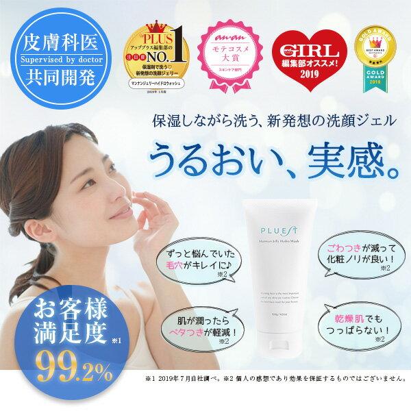 プルエストマンナンジェリーハイドロウォッシュ洗顔正規品公式皮膚科