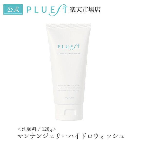 プルエストマンナンジェリーハイドロウォッシュ正規品スキンケア洗顔料ジェル洗顔こんにゃく保湿公式