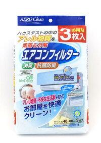 ダニ・カビ・花粉を除去アレルキャッチャー「エアコンフィルター」(3枚入り)