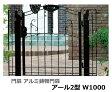 アルミ鋳物門扉 アールII型W1000 外開きタイプ 送料無料