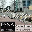 サイクルスタンド D-NA CLIP(ディーナ クリップ)床付けタイプ 駐輪場向け自転車スタンド 送料無料