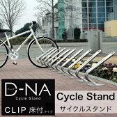 サイクルスタンドD-NACLIP(ディーナクリップ)床付けタイプ駐輪場向け自転車スタンド