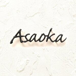 ディーズガーデンのアルミ鋳物表札「A-03」