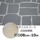 ステンシルシートダイヤモンドタイル型1m×2m