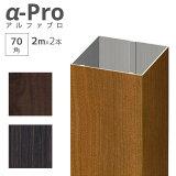 格子材DIYアルミ形材木目調70角2mx2本セット