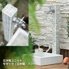 【立水栓ユニット】モゼック【送料無料】