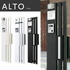 アルミ製の機能門柱・アルト+スリム郵便ポストのセット