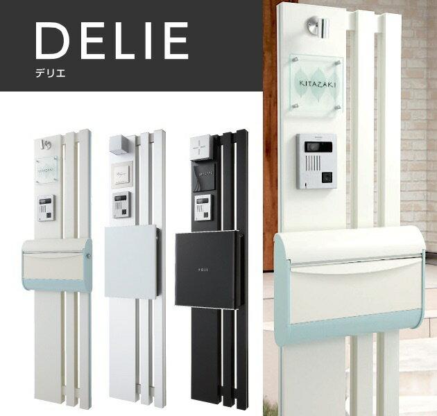 機能門柱 DELIE デリエ:エクステリア通販プルーマガーデン