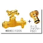 【蛇口】補助蛇口クロス+ホースアダプターセット