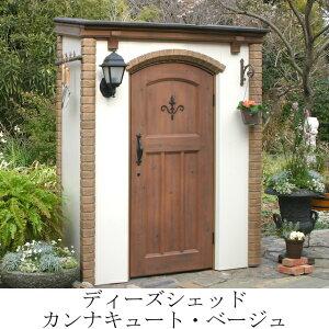 デザイン物置。素敵な物置。おしゃれ物置。見えても平気な屋外ものおきは窓下の納戸・お庭の格...
