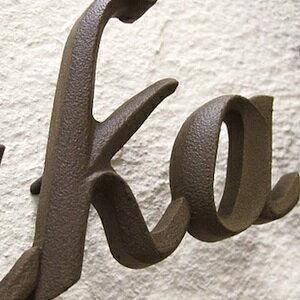 ディーズガーデンのアルミ鋳物表札・鋳物コレクションA-07ショコラブラウン