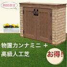 洋風の小型物置カンナミニ・人工芝セット