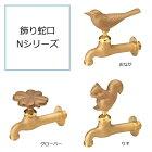 飾り蛇口Nシリーズ(クローバー・おなが・りす)
