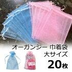 オーガンジー巾着ラッピングに20枚セット大きいサイズメール便送料無料