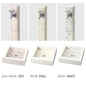 【立水栓ユニット】モゼック+パンセットのカラー