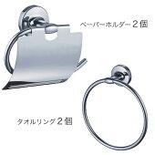 トイレ用品セットトイレットペーパーホルダー2個タオルリング2個の4点セット