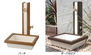 【立水栓・水栓柱】アーバンウッド+ガーデンパンのカラー