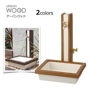 【立水栓・水栓柱】アーバンウッド+ガーデンパン+蛇口セット