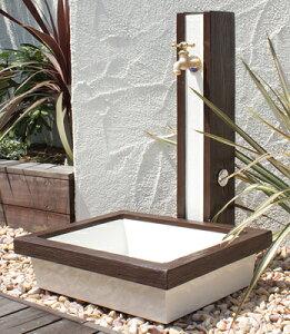 【立水栓・水栓柱】アーバンウッド+ガーデンパン(ダークセピア)