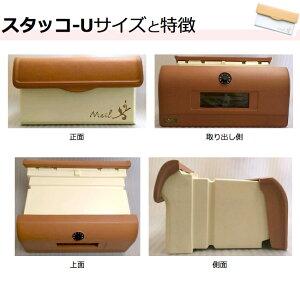 ディーズガーデンのメールボックス・スタッコ-Uのサイズと特徴