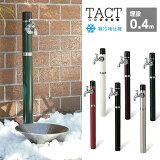【立水栓・水栓柱】不凍水栓タクト+パン+蛇口セット