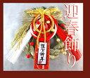 """大水引束・本格・しめ縄 玄関飾り あっさり&重厚感◆琥珀色結びに""""こだわり""""大水引束 """"がきめて!【正月特集】≪迎春飾り≫玄関・入り口に飾るセレクトアイテム♪新年を迎える!正月したく用&贈り物にもどうぞ♪!正月飾り"""