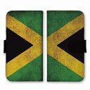 スマホケース 全機種対応 アンドロイド ケース 手帳型 ジャマイカ アフリカ 音楽 レゲエ ボブマーリー 国旗 海外 デザイン ファッション シンプル レトロ マリファナ 緑 黄色 グリーン イエロー AQUOS sense4 OPPO Reno 5A Redmi note 9T カバー