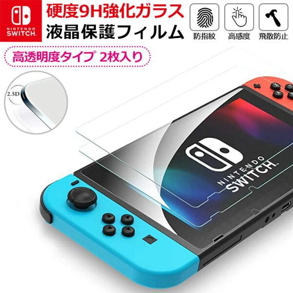 2枚入 NintendoSwitch強化ガラスフィルム保護フィルム液晶保護画面保護ニンテンドースイッチ任天堂スイッチテレビゲー