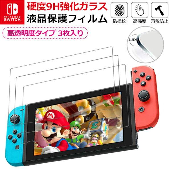 3枚入 NintendoSwitch強化ガラスフィルム保護フィルム液晶保護画面保護ニンテンドースイッチ任天堂スイッチテレビゲー