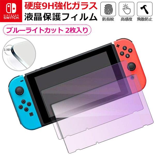 2枚入 NintendoSwitch強化ガラスフィルムブルーライトカット保護フィルム液晶保護画面保護ニンテンドースイッチ任天堂