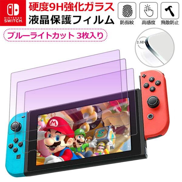 3枚入 NintendoSwitch強化ガラスフィルムブルーライトカット保護フィルム液晶保護画面保護ニンテンドースイッチ任天堂