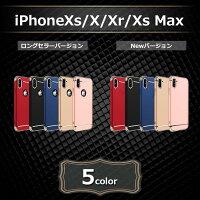 iphonexrケースiphone8ケースiphoneケース可愛いiphonexsxxrケースiphonexsmaxiPhone7ケースハードカバーおしゃれアイフォン8ケースiPhone8ケース強化ガラスフィルムiphone8plus7plusケース衝撃吸収スマホケース携帯カバーアイホン8