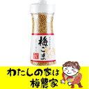 梅ごまボトル125g[ぷらむ工房 岩本食品]