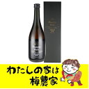 Plumity Black〜プラミティブラック〜720ml入(アルコール度19度)